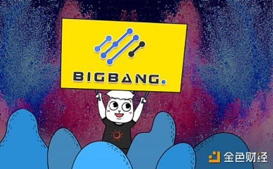 [漫画]公链BigBang Core找到了区块链+物联网的最优解!