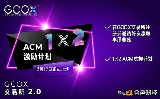 GCOX交易所ACM质押计划将在11月30日截止
