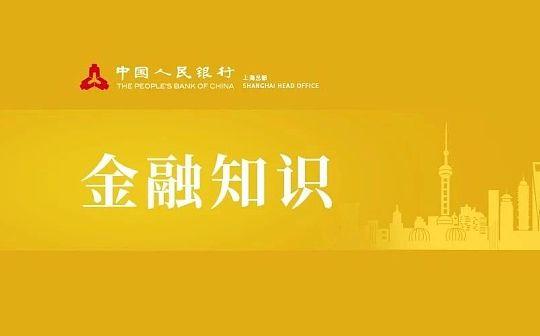 图说丨央行上海总部:发展区块链技术 远离虚拟货币炒作