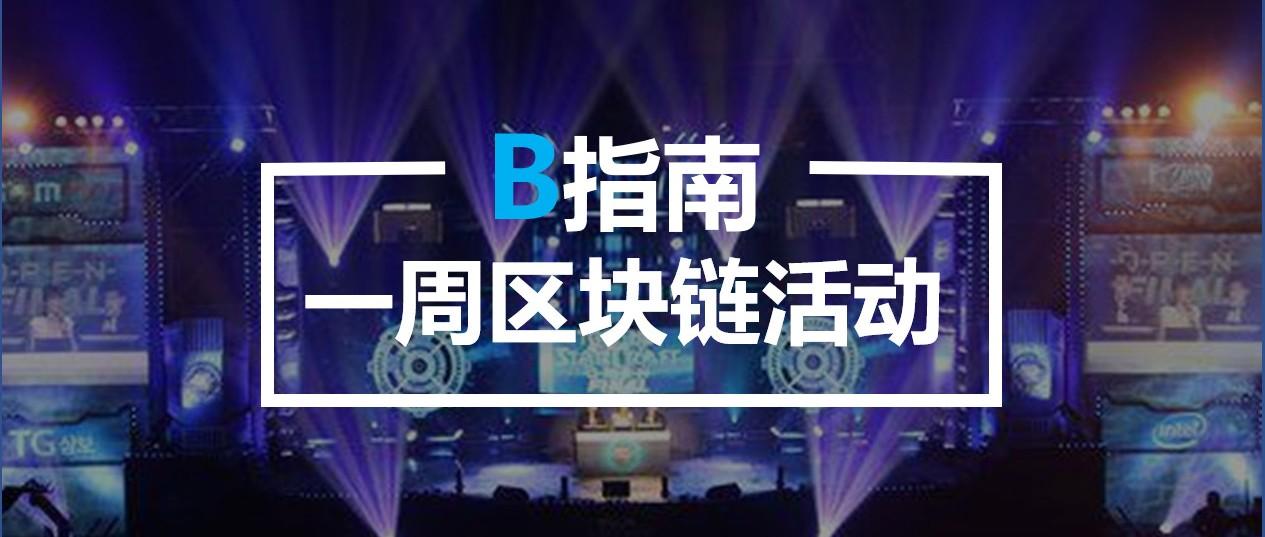 """金色荐读丨12月区块链活动一览:""""中国区块链企业论坛""""不容错过"""