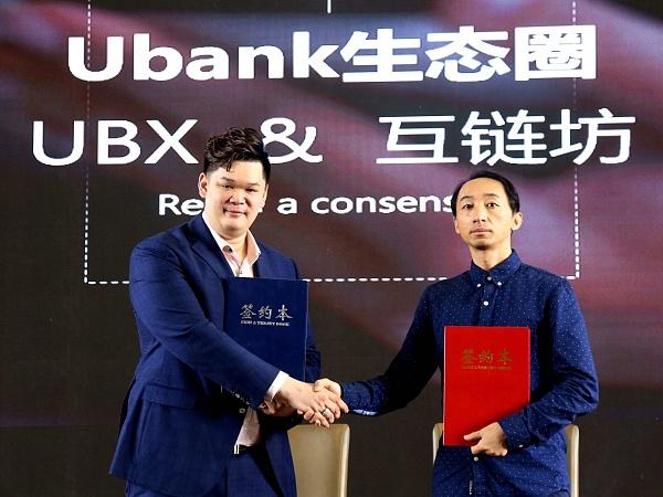 TMD上线UBEX交易所 UBank携手互链坊打造颠覆传统的C2F新商城