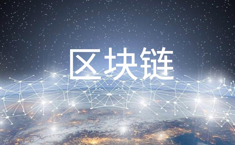 """华为平安腾讯""""三巨头""""首次联手 运用区块链等技术打造智慧城市样板"""