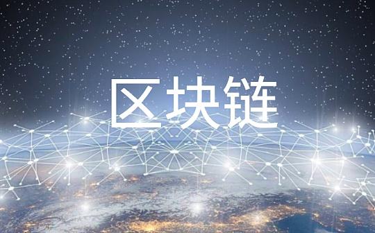 外汇局跨境金融区块链平台搭鹊桥 助力中小企业出口贸易融资