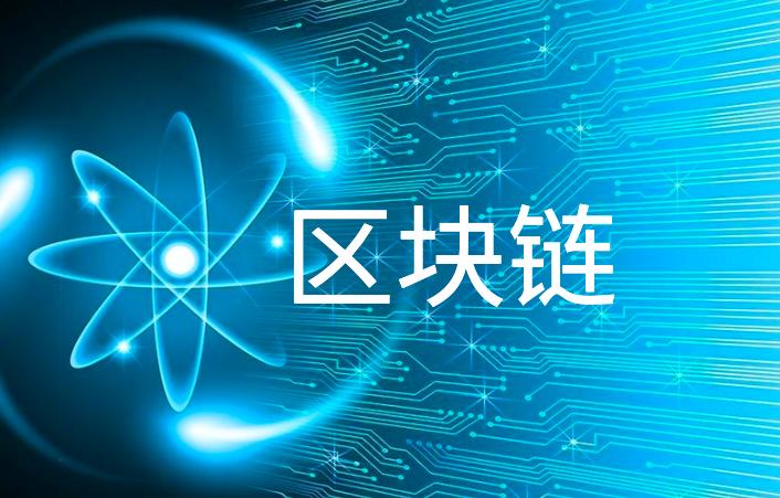 人民网:运用交叉学科思维 推动高通量区块链技术发展