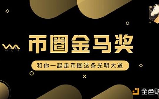 「数字货币 TOP100 大探索25」Synthetix | 2019 年最吸引眼球的 Defi