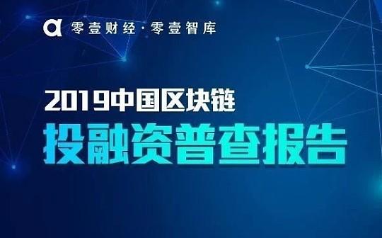 金色荐读丨中国区块链投融资普查报告(2019)