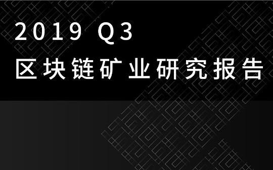 2019 Q3区块链矿业研究报告:嘉楠上市 行业进入新纪元