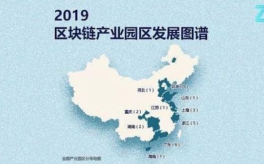 重磅 锌链接发布《中国区块链产业园区发展图谱》