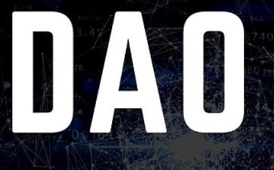 观察|多中心化自治组织—基于区块链技术的非常DAO