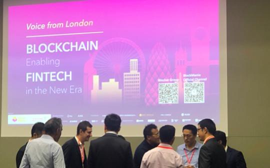 区块链创新推动金融科技产业研讨会于伦敦圆满落幕