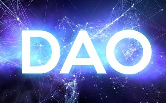 多中心化自治组织—基于区块链技术的非常DAO