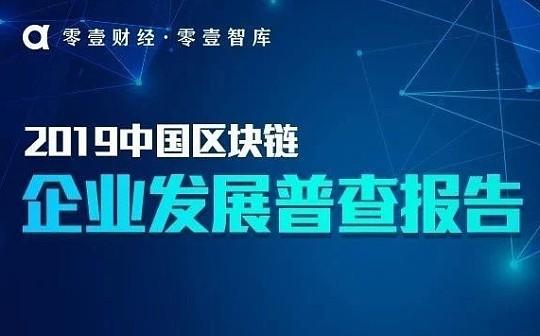金色荐读丨中国区块链企业发展普查报告(2019)