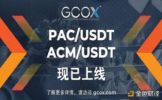 PAC/USDT, ACM/USDT交易对现已上线