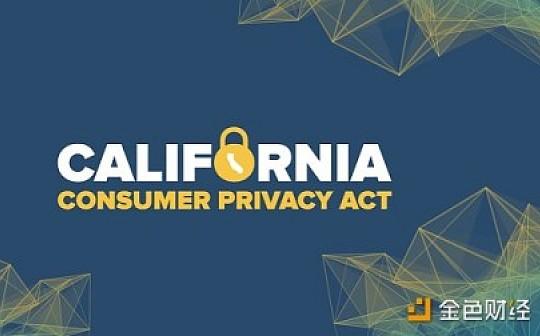 准备好迎接《加利福尼亚州消费者隐私法案》了吗?