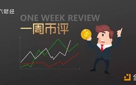 一周币评(11月25日-11月29日):BTC ETH EOS BNB LTC趋势解析丨五六智库