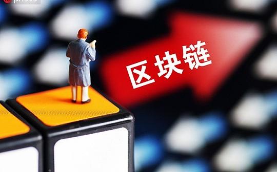 人民网:各国如何迎接区块链时代的到来?