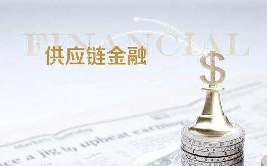 经济日报:区块链赋能供应链金融