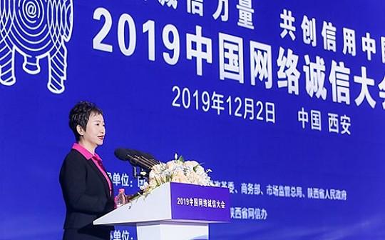 2019中国网络诚信十大新闻出炉 区块链应用报道上榜