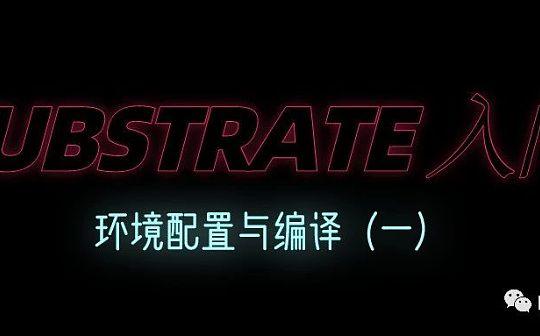 Substrate 入门 - 环境配置与编译(一)