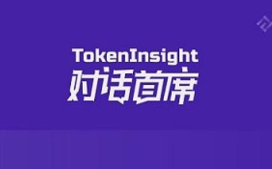 TokenInsight对话首席——矿业新趋势 谁在引领未来?
