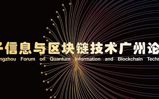 从量子计算到区块链:前沿、趋势和挑战