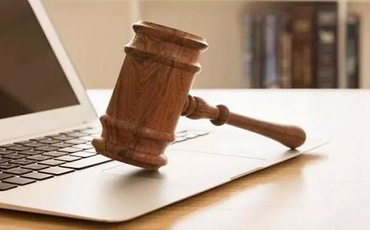 区块链技术与司法实践的思考
