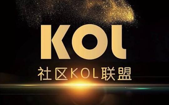 全球最大的币圈社群自治组织-社区KOL联盟成立