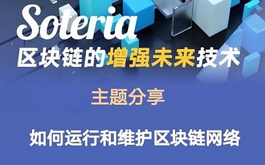 Soteria 主題分享   Min Wu: 如何運行和維護區塊鏈網絡
