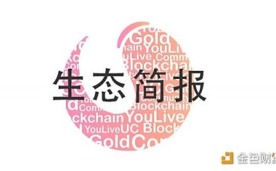 2019年YouLive生态简报(11/16-11/30)