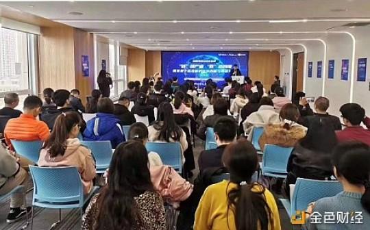 芯际科技出席京东云技术沙龙—《探求基于区块链的技术创新与商业实践》