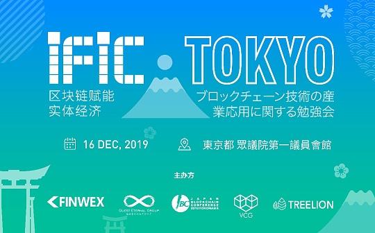 IFIC全球金融科技创新峰会·东京站 共话区块链创新赋能实体经济