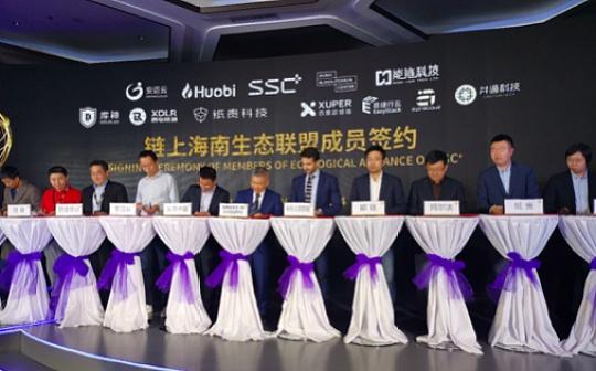 链上海南生态联盟成立 火币中国等首批成员签约