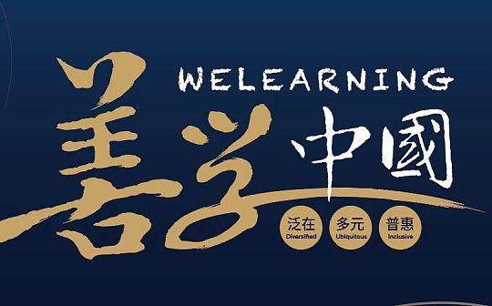 """騰訊發布《數字學習指數報告2019》:邁向泛在、多元、普惠的""""善學中國"""""""