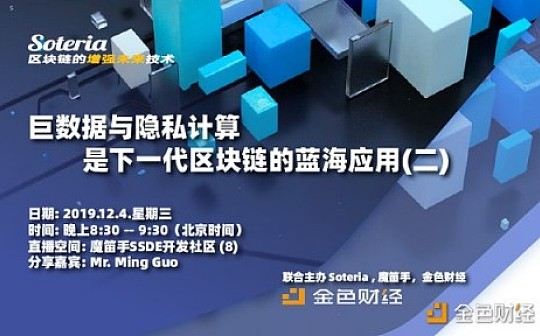 Ming Guo:巨数据和隐私计算是下一代区块链的蓝海应用(二)问答