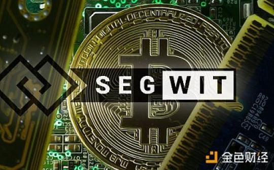 比特币区块链为什么需要SegWit?