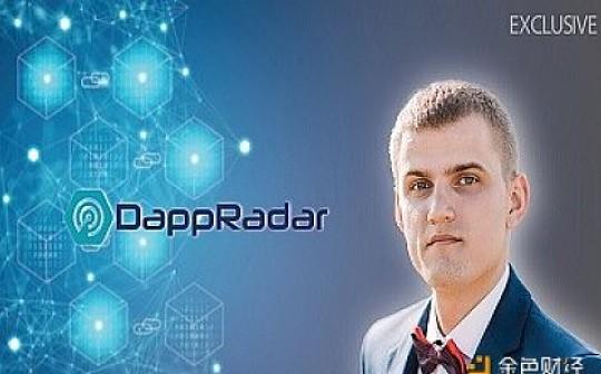 专访DappRadar CEO:重新定义Dapps的精确度和准确性