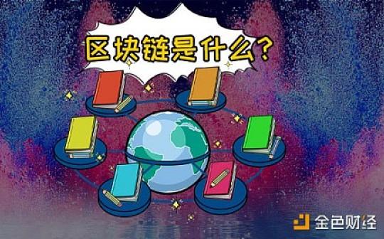 [漫画]区块链是什么?