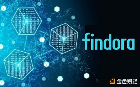 Findora:斯坦福團隊的金融公鏈