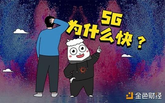 [漫画]5G为什么快?