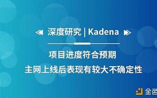 TokenGazer深度研究 | Kadena:项目进度符合预期 主网上线后表现有一定不确定性