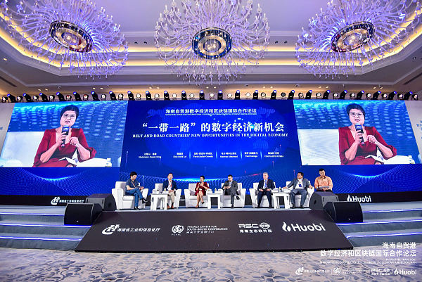 圆桌论坛: 一带一路的数字经济新机会