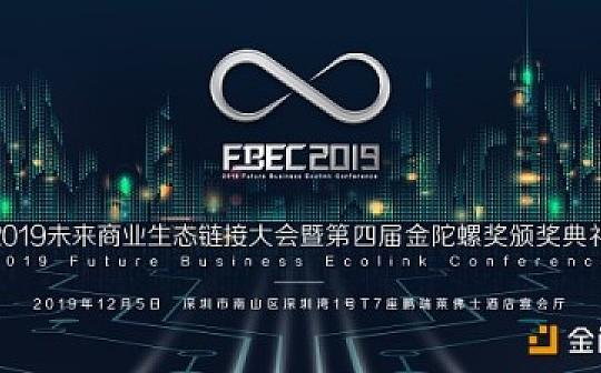 3000多人气大会FBEC2019圆满闭幕 第四届金陀螺奖获奖名单揭晓
