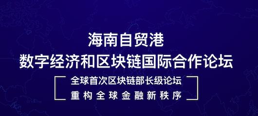 一文读懂海南自贸港区块链国际合作论坛