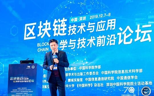 迅雷陈磊:区块链助力数字经济高效、有序、可信发展