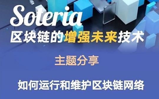 Soteria 問答   Min Wu: 如何運行和維護區塊鏈網絡 (一)