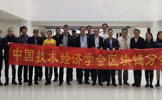 火币中国当选中国技术经济学会区块链分会副理事长单位