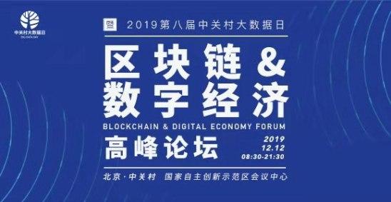 区块链与数字经济高峰论坛