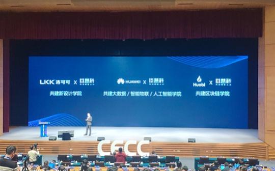 火币中国与慧科集团共建区块链产业学院和实验室 探索人才培养新范式