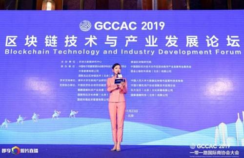 """香港云海區塊鏈技術有限公司 出席""""一帶一路""""國際商協會大會"""
