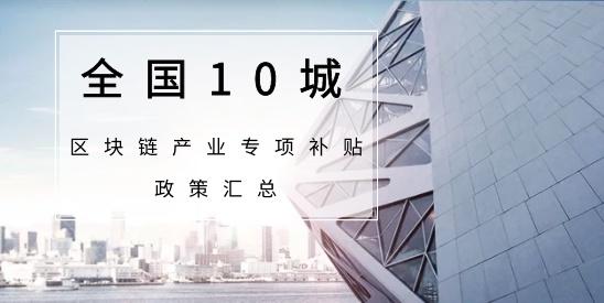 全国10城区块链产业专项补贴政策汇总